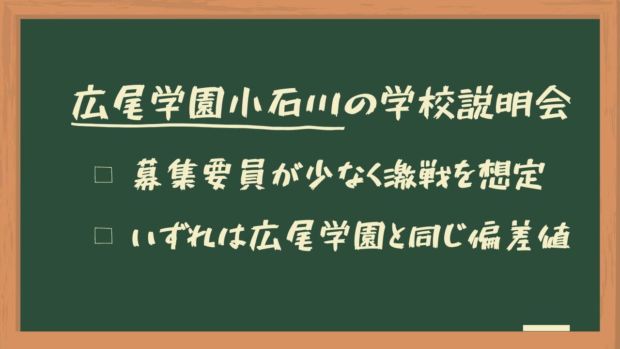 中等 教育 値 小石川 学校 偏差