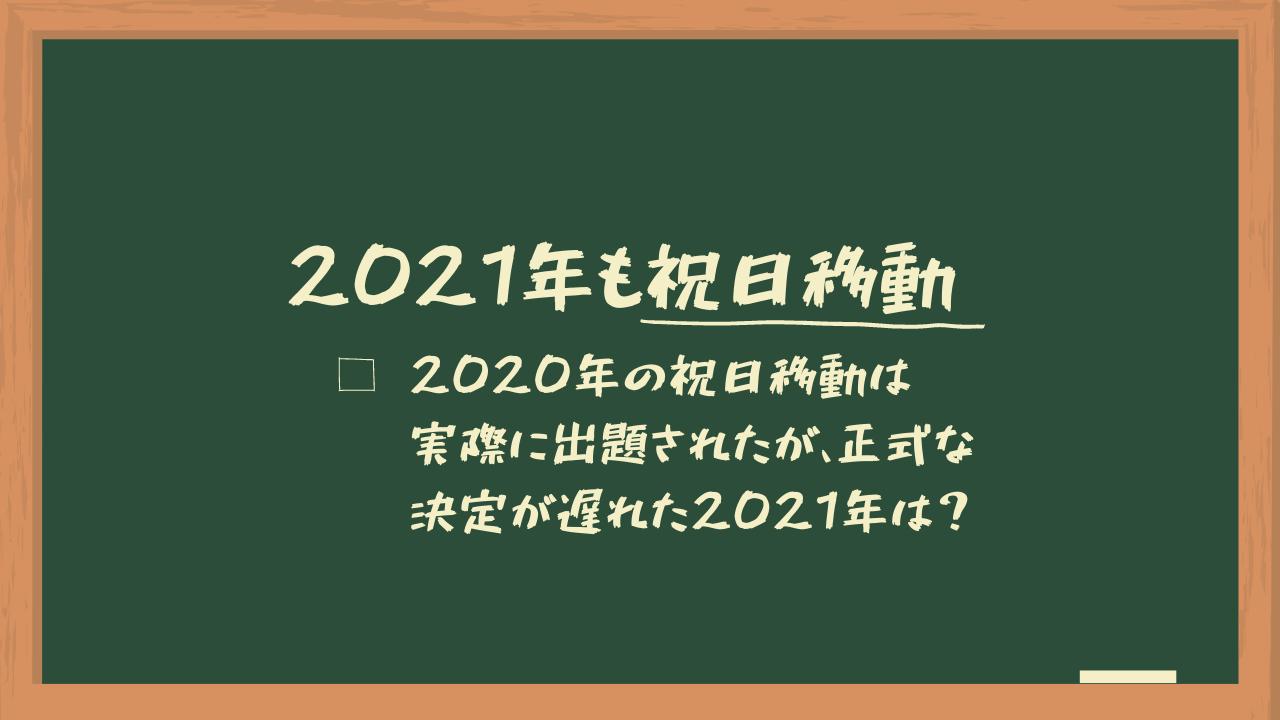 2021 国民 の 祝日